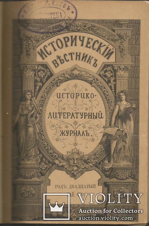 Журнал 1899 Исторический Вестник Пушкин 100-летие Автографы Гравюры