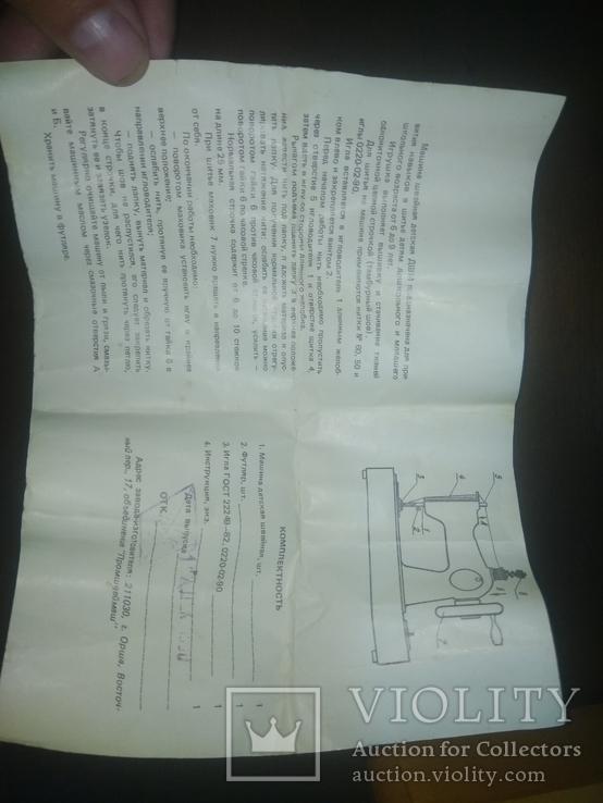 Швейная машинка детская СССР, фото №3