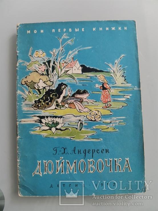 Мои первые книжки. 2 книги, фото №2