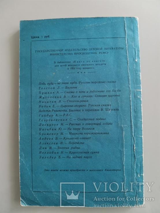 Серия книга за книгой. 3 книги, фото №4
