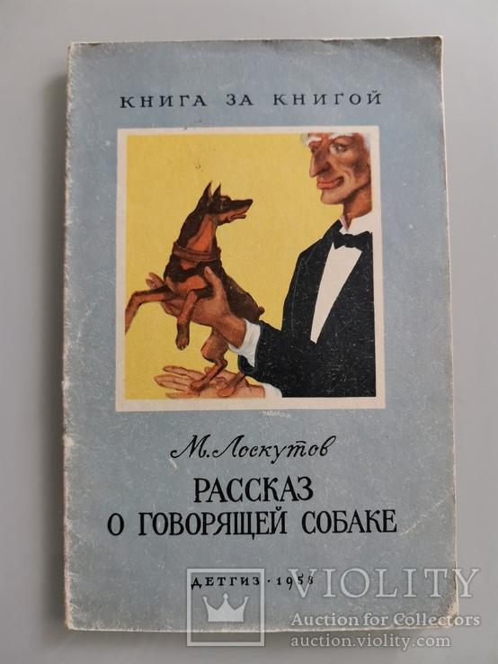 Серия книга за книгой. 3 книги, фото №5