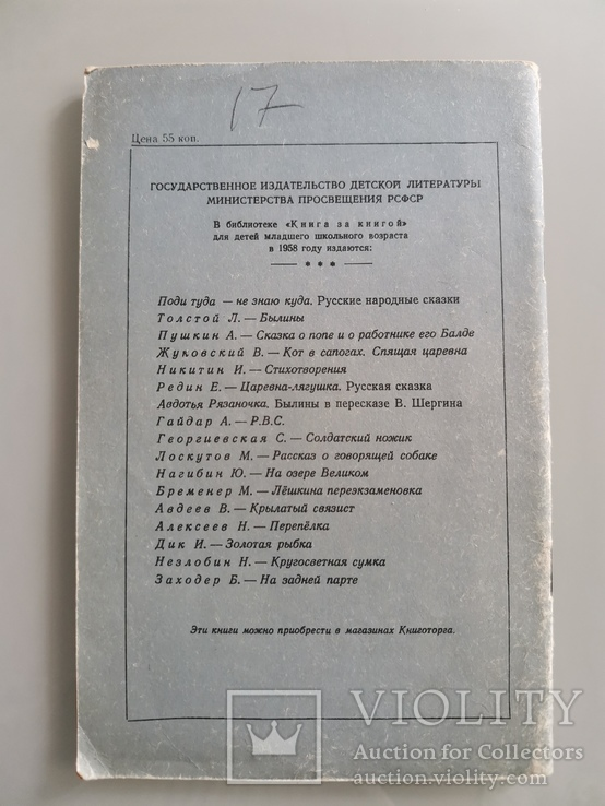 Серия книга за книгой. 3 книги, фото №6
