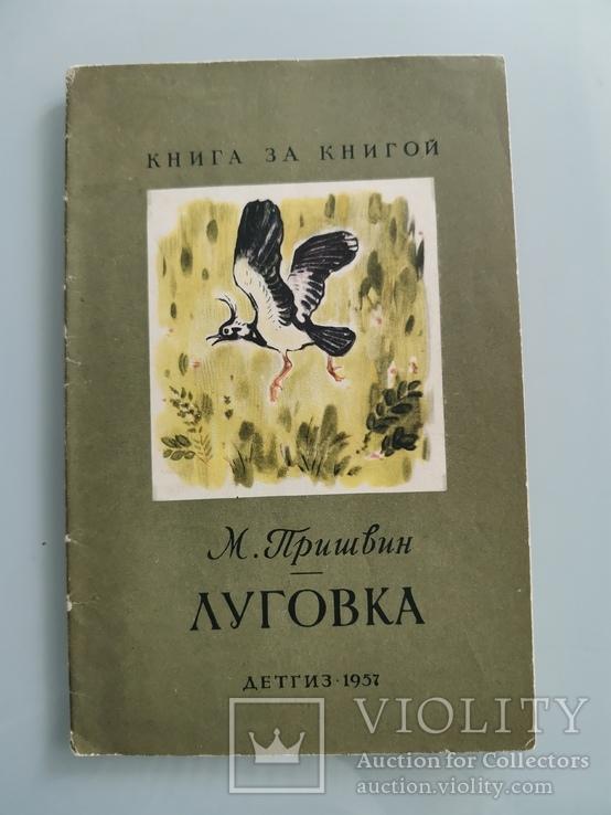 Серия книга за книгой. 3 книги, фото №7