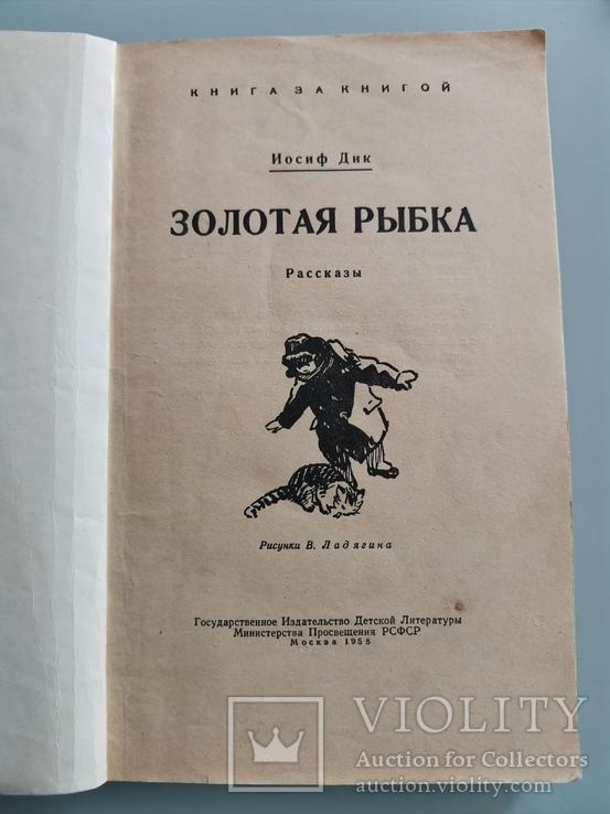 Серия книга за книгой. 3 книги, фото №9