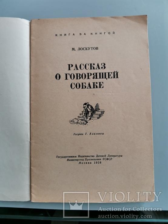 Серия книга за книгой. 3 книги, фото №10