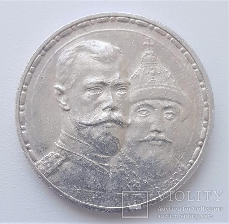 Рубль 300 лет Романовых (2) плоский