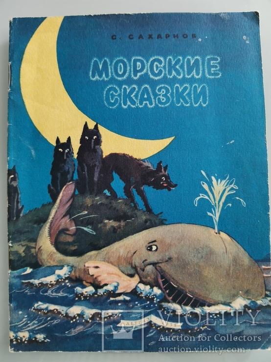 Сборник детских книг. 9 книг., фото №4