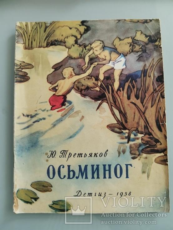 Сборник детских книг. 9 книг., фото №6