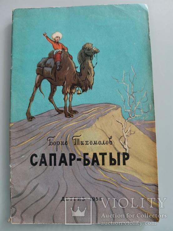 Сборник детских книг. 9 книг., фото №9