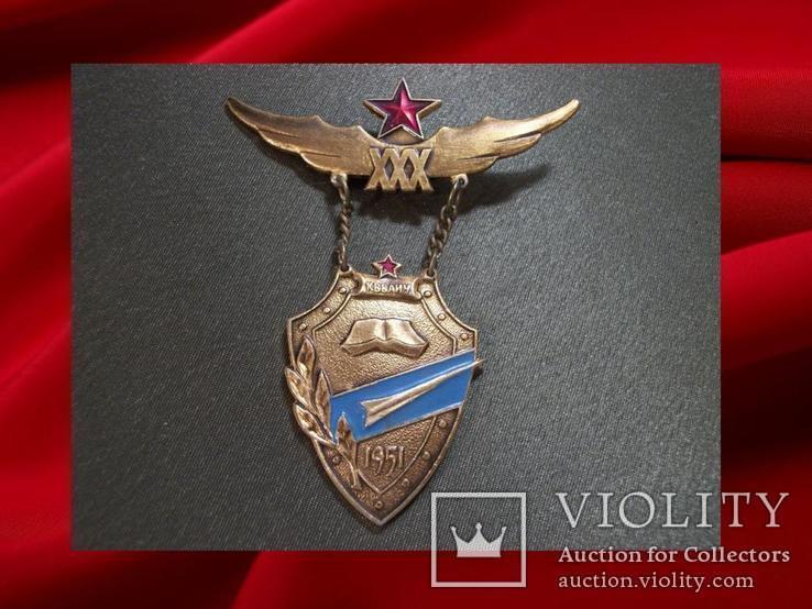 282 30 лет КВВАИУ, авиация ВВС инженерное училище., фото №2
