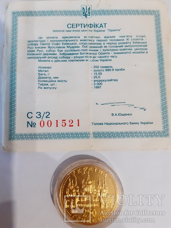 250 гривен Оранта
