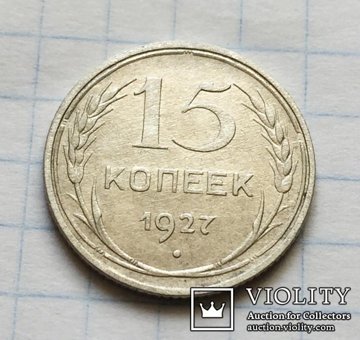 15 копеек 1927 года, фото №3