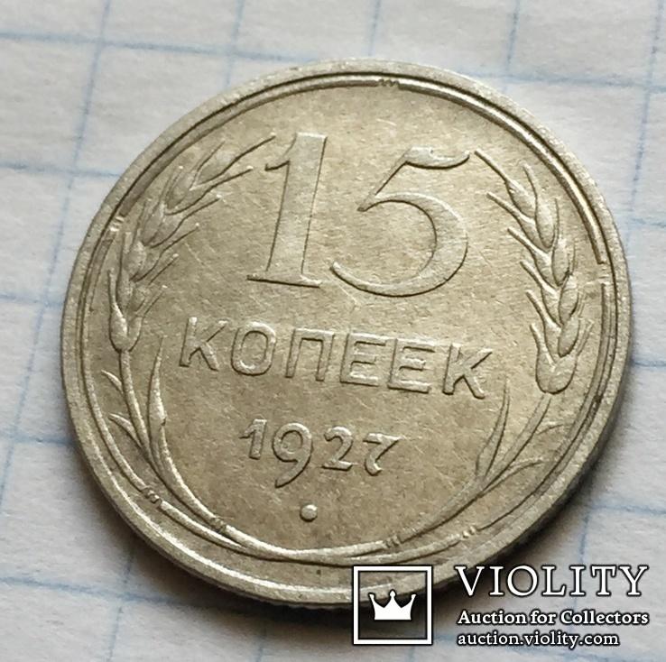 15 копеек 1927 года, фото №4