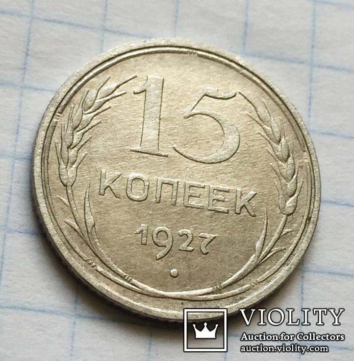 15 копеек 1927 года, фото №5