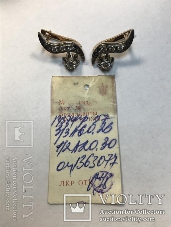 Золотые серьги СССР с бриллиантами 1/2  + бирка, фото №4