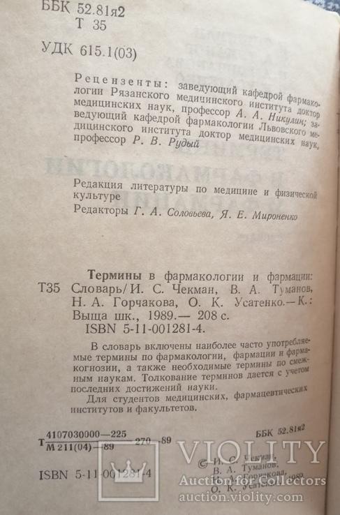 Словарь Термины в фармакологии и фармации, фото №3