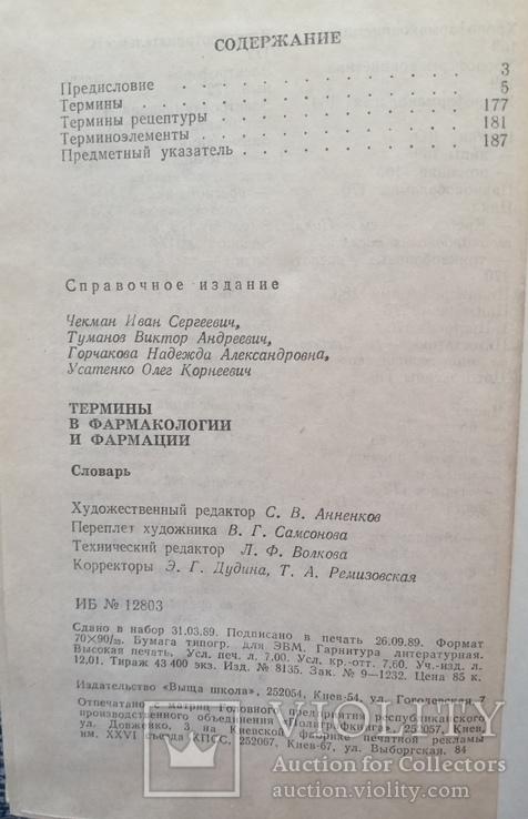 Словарь Термины в фармакологии и фармации, фото №4