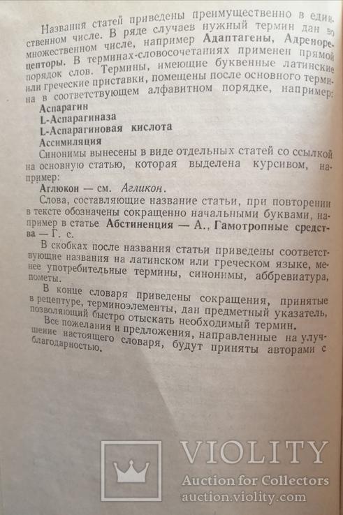 Словарь Термины в фармакологии и фармации, фото №6