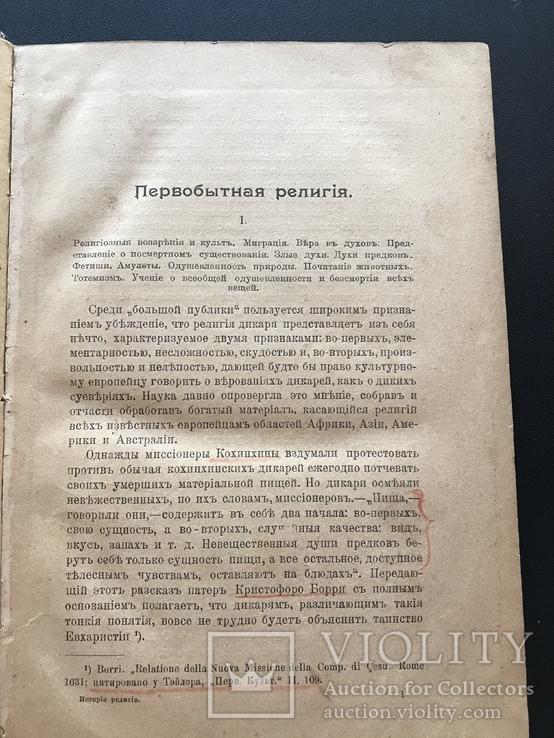 Ельчанинов. История Религии, фото №3
