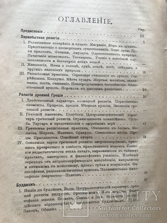 Ельчанинов. История Религии, фото №4