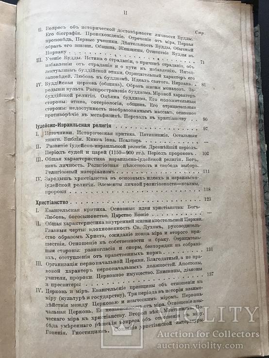 Ельчанинов. История Религии, фото №5