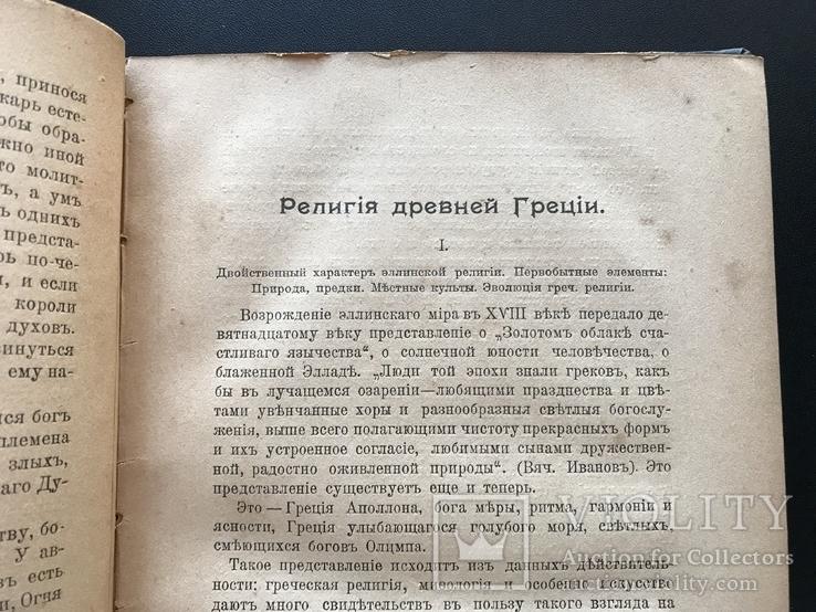 Ельчанинов. История Религии, фото №8