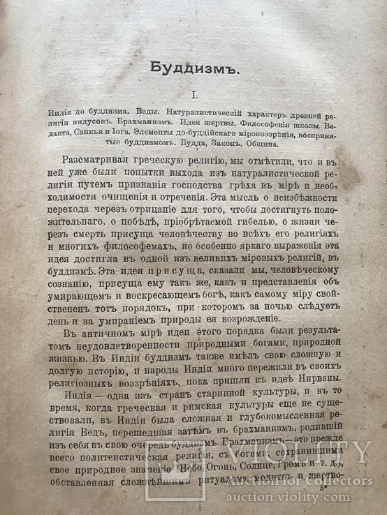 Ельчанинов. История Религии, фото №9