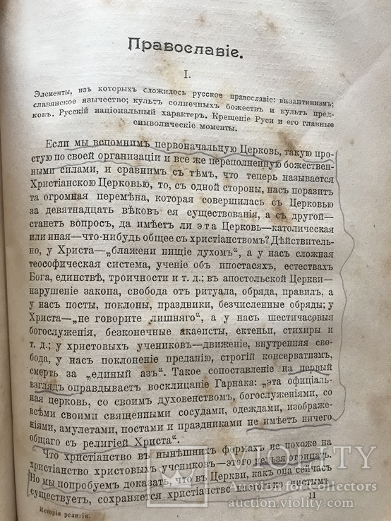 Ельчанинов. История Религии, фото №12