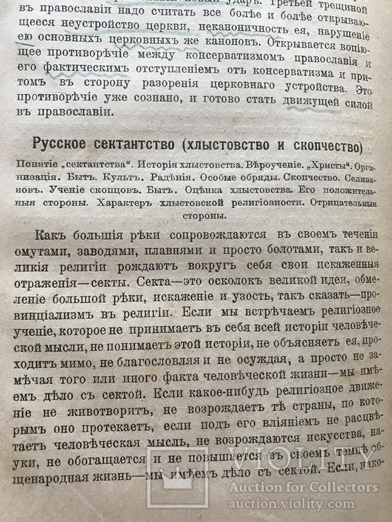 Ельчанинов. История Религии, фото №13