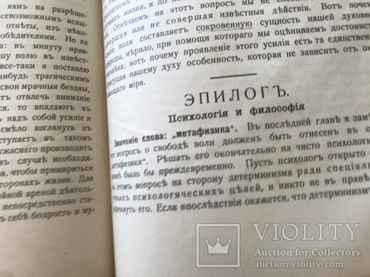 1911 Уильям Джэмс. Психология, фото №12