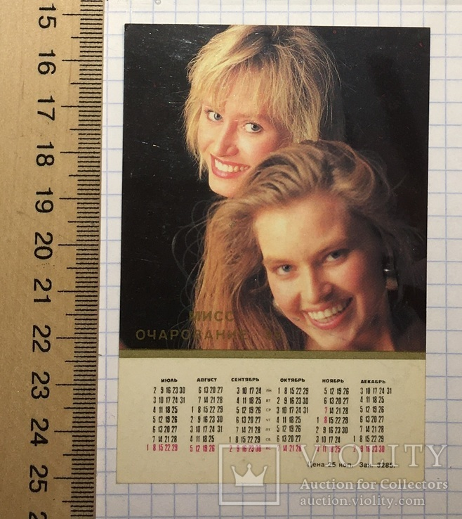 2хсторон. календарик: девушки «Мисс Очарование–89», 1990 г.  / дівчата, «Міс Чарівність», фото №3
