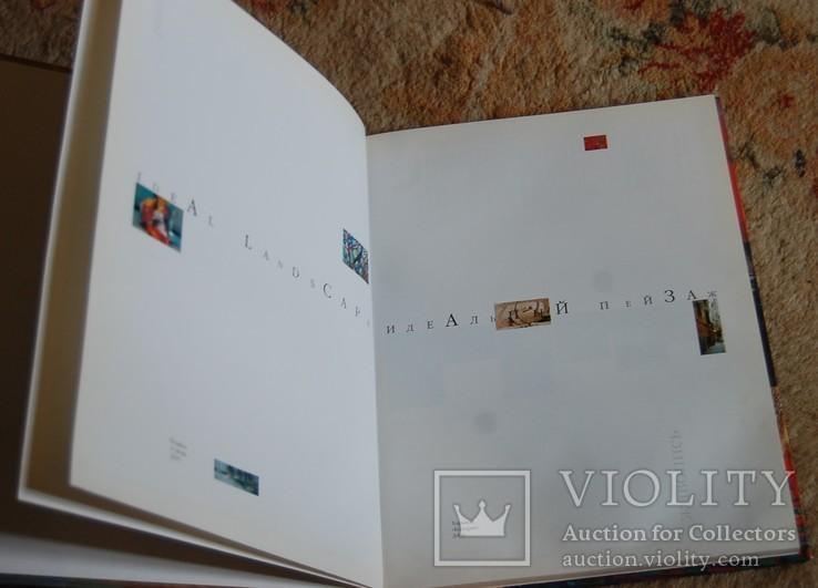 Альбом репродукций, фото №3