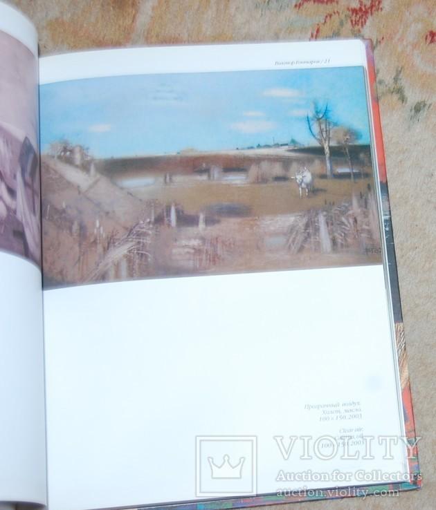 Альбом репродукций, фото №9