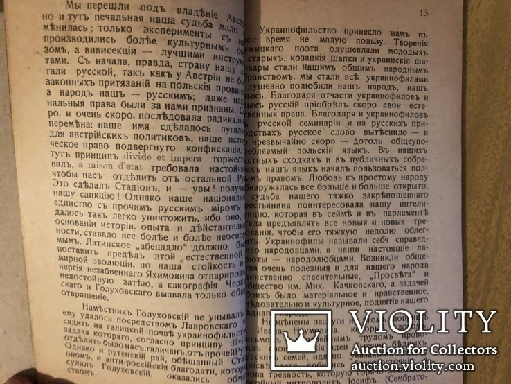 Антоневич. Письма к землякам (оттиск из Галичанина). Львов - 1910, фото №5