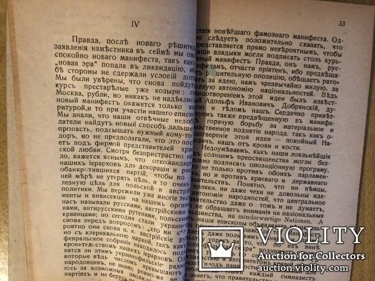 Антоневич. Письма к землякам (оттиск из Галичанина). Львов - 1910, фото №6