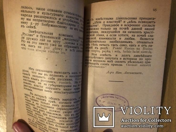 Антоневич. Письма к землякам (оттиск из Галичанина). Львов - 1910, фото №7