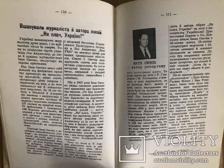 Іван Овечко. Пером і словом. У дзеркалі 25-річної діяльності за океаном. Діаспора 1975, фото №7