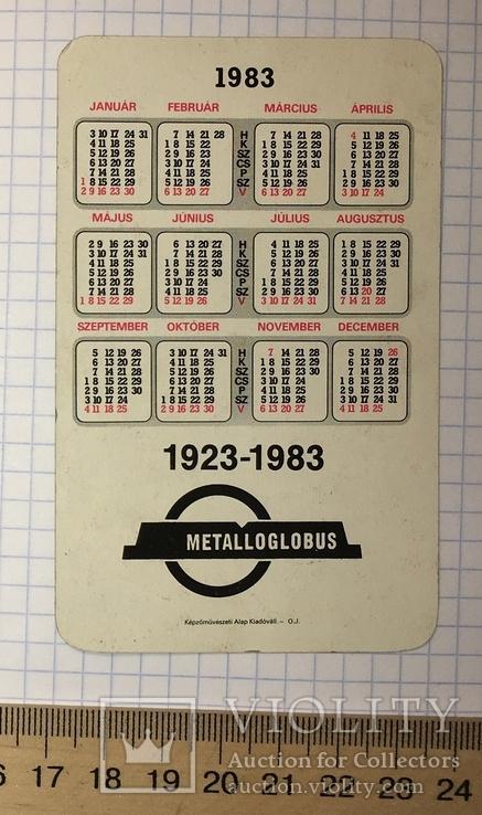 Реклама Metalloglobus, 1923–1983, 1983 г. / ФЦ Металоглобус, Бухарест (девушка, футбол), фото №3