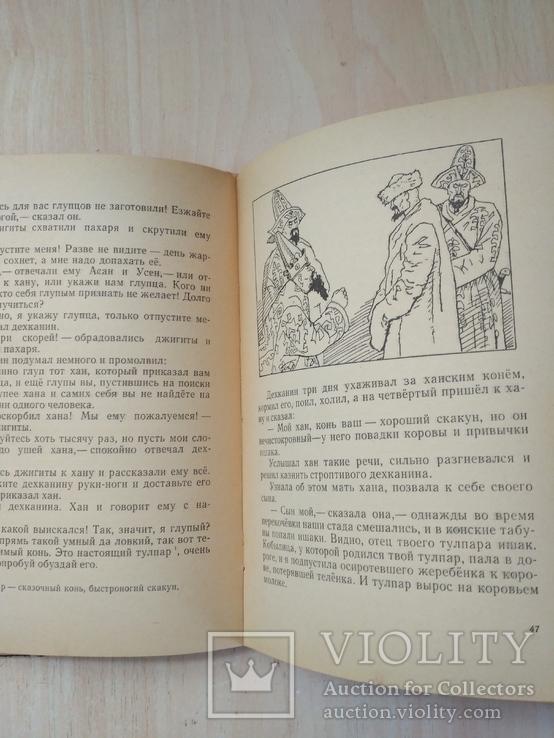 Киргизские народные сказки 1972р., фото №7