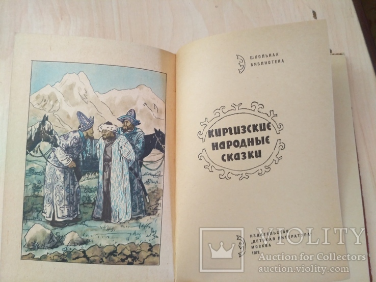 Киргизские народные сказки 1972р., фото №9
