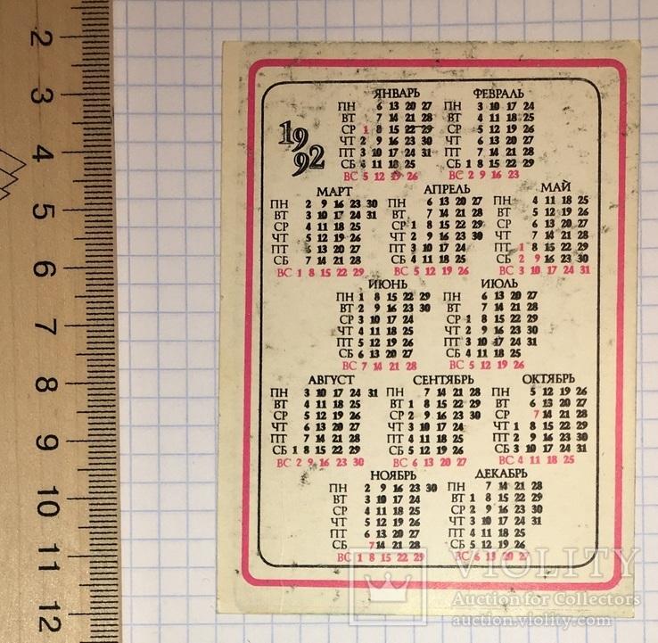 Календарик: девушка, Make Up, Fashion, 1992 г. / макияж, мода, фото №3