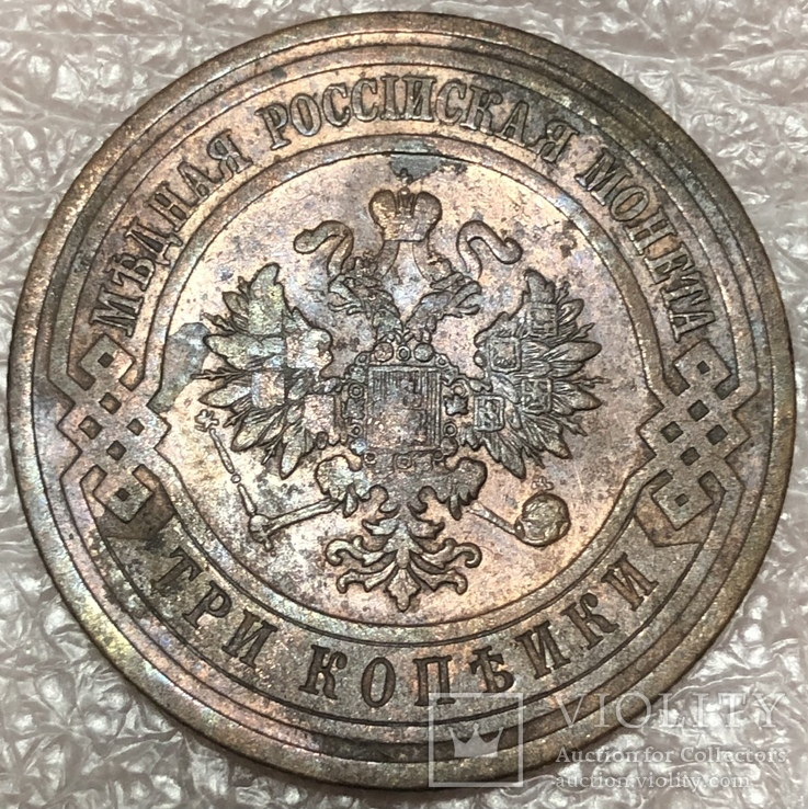 3 копійки 1912 року, фото №3