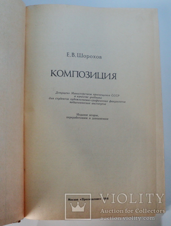 Шорохов Е.В. Композиция, фото №5