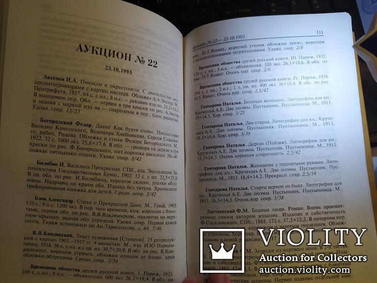 Маша Чапкина.100 книжных аукционов Маши Чапкиной., фото №6