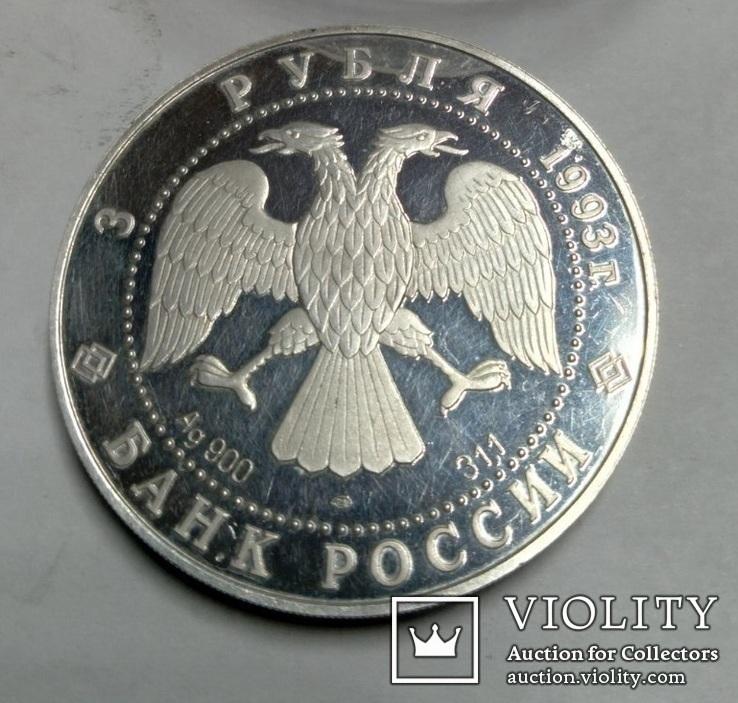 3 рубля 1993 Анна Павлова, фото №3