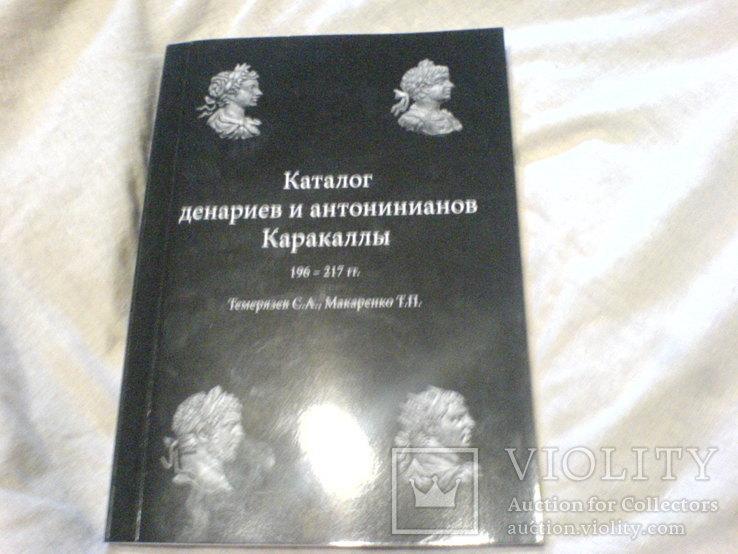 Каталог денариев и антонинианов Каракаллы, фото №2