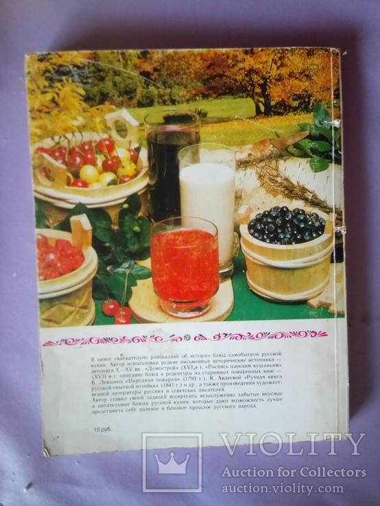Рассказы о русской кухне. Н. И. Ковалев. 1989 год, фото №3