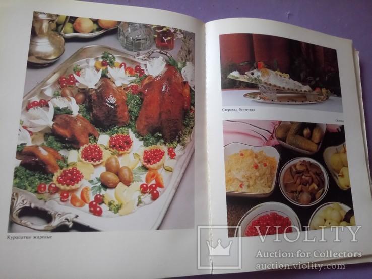 Рассказы о русской кухне. Н. И. Ковалев. 1989 год, фото №4