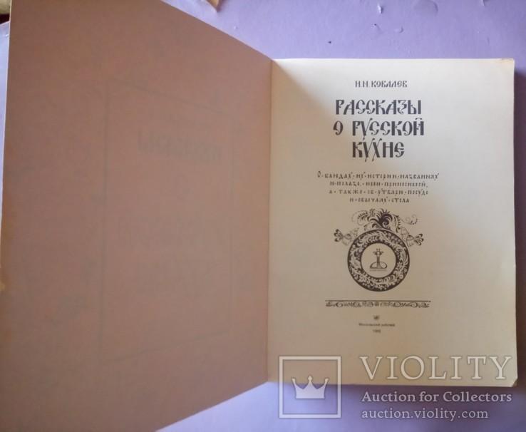 Рассказы о русской кухне. Н. И. Ковалев. 1989 год, фото №7