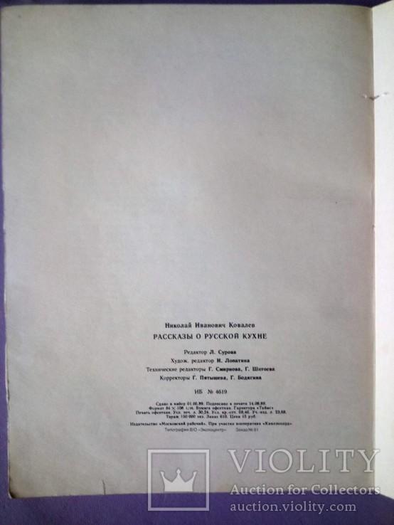 Рассказы о русской кухне. Н. И. Ковалев. 1989 год, фото №8